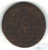 5 копеек, 1767 г., ЕМ