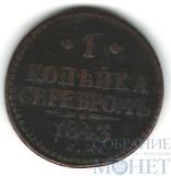 1 копейка, 1843 г., СМ