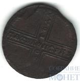 5 копеек, 1730 г., МД