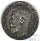 1 рубль, серебро, 1900 г.