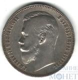 1 рубль, серебро, 1907 г.