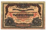 Билет государственного казначейства вооруженных сил юга России, 1000 рублей 1919 г.