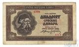 20 динар, 1941 г., Сербия