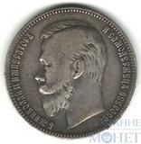 1 рубль, серебро, 1903 г., АР