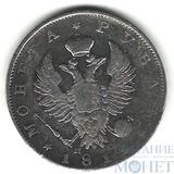 1 рубль, серебро, 1819 г., СПБ ПС