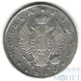 1 рубль, серебро, 1813 г., СПБ ПС