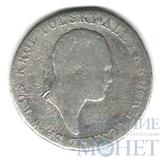 Монета для Польши, серебро, 1818 г., 1 злот.