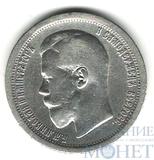 50 копеек, серебро, 1895 г., СПБ АГ