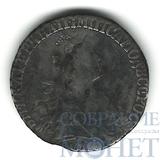 гривенник, серебро, 1770 г., ММД