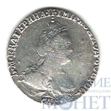 гривенник, серебро, 1785 г., СПБ