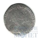 гривенник, серебро, 1791 г., СПБ
