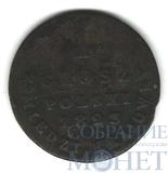 Монета для Польши, 1823 г., 1 грош., IB