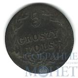 Монета для Польши, серебро, 1820 г., 5 грош., IB