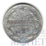 5 копеек, серебро, 1890 г., СПБ АГ