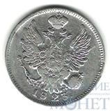 20 копеек, серебро, 1823 г., СПБ ПД
