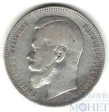 1 рубль, серебро, 1897 г., АГ