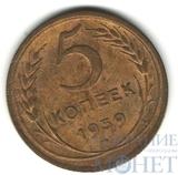 5 копеек, 1939 г.
