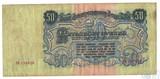 Билет государственного банка СССР 50 рублей, 1947 г.