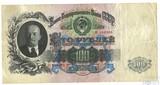 Билет государственного банка СССР 100 рублей, 1947 г.