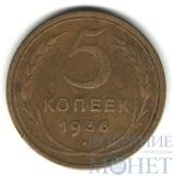 5 копеек, 1936 г.