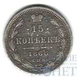 15 копеек, серебро, 1868 г., СПБ HI