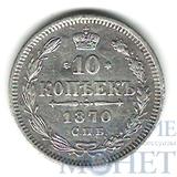 10 копеек, серебро, 1870 г., СПБ HI