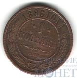 1 копейка, 1886 г., СПБ