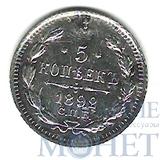 5 копеек, серебро, 1892 г., СПБ АГ