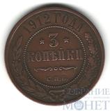 3 копейки, 1912 г., СПБ