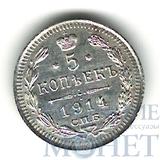 5 копеек, серебро, 1914 г., СПБ ВС