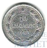 10 копеек, серебро, 1921 г.