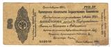 Краткосрочное обязательство Государственного Казначейства 50 рублей, 1919 г., Омск