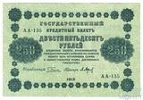 Государственный кредитный билет 250 рублей, 1918 г., кассир-Барышев
