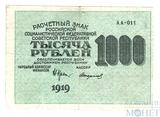 Расчетный знак РСФСР 1000 рублей, 1919 г., кассир-Стариков