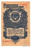 Государственный казначейский билет СССР 1 рубль, 1947 г.