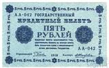 Государственный кредитный билет 5 рублей, 1918 г., кассир-Е.Жихарев