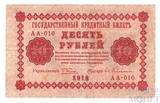 Государственный кредитный билет 10 рублей, 1918 г., кассир-Ев.Гейльман