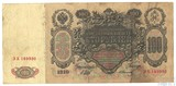 Государственный кредитный билет 100 рублей, 1910 г., Шипов-Иванов