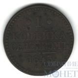 1 копейка, 1843 г., ЕМ