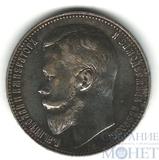 1 рубль, серебро, 1899 г., ФЗ