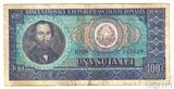 100 лей, 1966 г., Румыния
