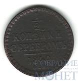 1/2 копейки, 1840 г., СПМ