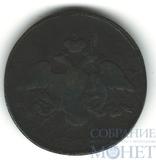2 копейки, 1839 г., ЕМ НА