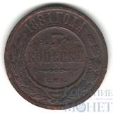 3 копейки, 1881 г., СПБ