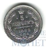 5 копеек, серебро, 1882 г., СПБ НФ