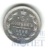 5 копеек, серебро, 1898 г., СПБ АГ
