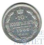10 копеек, серебро, 1906 г., СПБ ЭБ