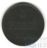 Монета для Финляндии: 5 пенни, 1899 г.