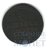 1/4 копейки, 1840 г., ЕМ