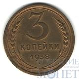 3 копейки, 1938 г.